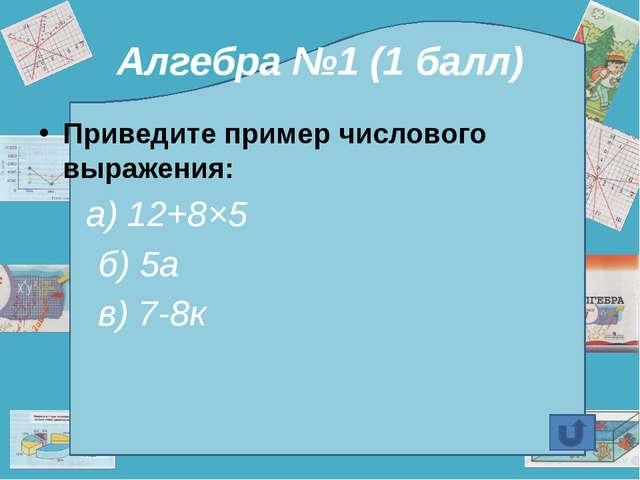 Геометрия №3 (1 балл) Какие фигуры называются равными? а) фигуры, которые име...