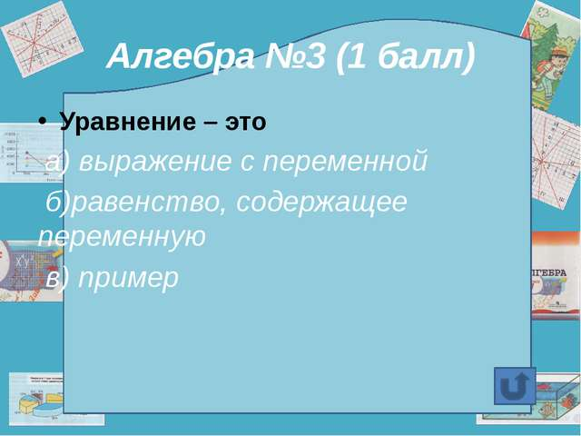 Алгебра №2 (1 балл) Приведите пример выражения с переменными: а) 25 б) а+в в)...