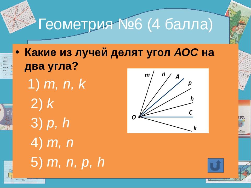 Алгебра №7 (5 баллов) Число, которое встречается в данном ряду чаще других на...