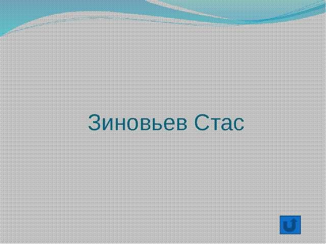 Неверов Егор