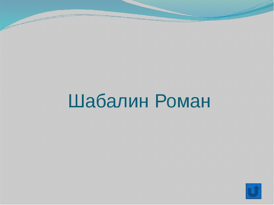 Абдульманова Алина