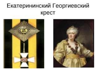 Екатерининский Георгиевский крест