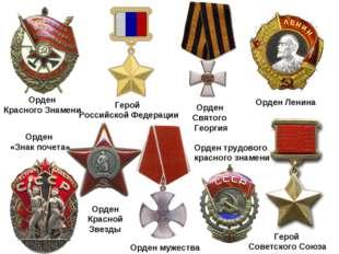 Орден Святого Георгия Герой Советского Союза Герой Российской Федерации Орден