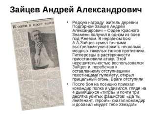 Зайцев Андрей Александрович Редкую награду житель деревни Подгорной Зайцев Ан