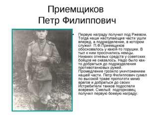 Приемщиков Петр Филиппович Первую награду получил под Ржевом. Тогда наши наст