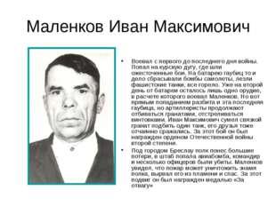 Маленков Иван Максимович Воевал с первого до последнего дня войны. Попал на к