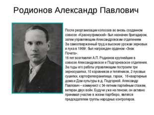 Родионов Александр Павлович После реорганизации колхозов во вновь созданном с