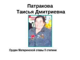 Патракова Таисья Дмитриевна Орден Материнской славы II степени