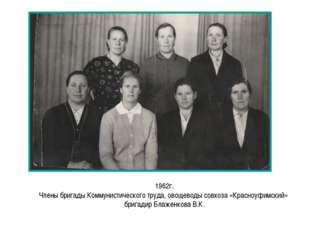1962г. Члены бригады Коммунистического труда, овощеводы совхоза «Красноуфимск
