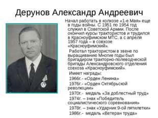 Дерунов Александр Андреевич Начал работать в колхозе «1-е Мая» еще в годы вой