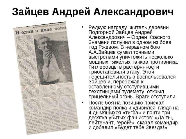 Зайцев Андрей Александрович Редкую награду житель деревни Подгорной Зайцев Ан...
