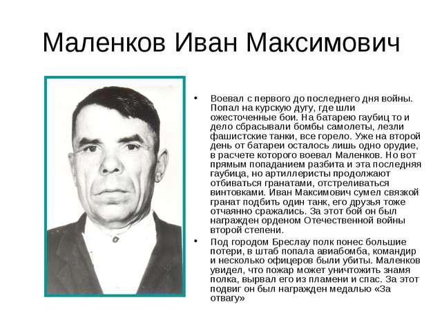 Маленков Иван Максимович Воевал с первого до последнего дня войны. Попал на к...