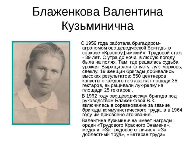 Блаженкова Валентина Кузьминична С 1959 года работала бригадиром-агрономом ов...