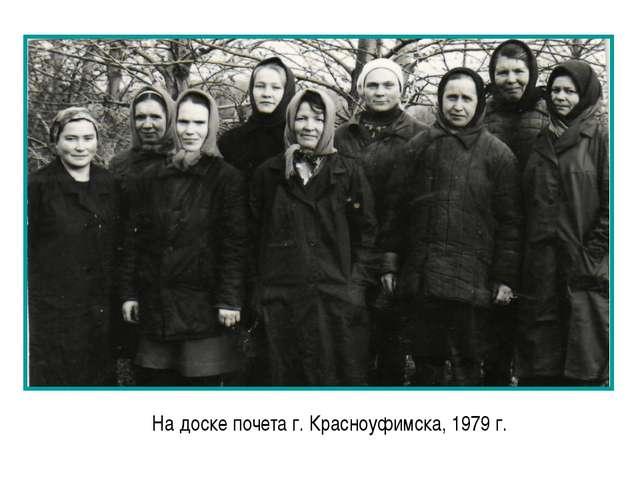 На доске почета г. Красноуфимска, 1979 г.