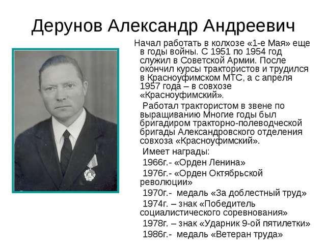 Дерунов Александр Андреевич Начал работать в колхозе «1-е Мая» еще в годы вой...