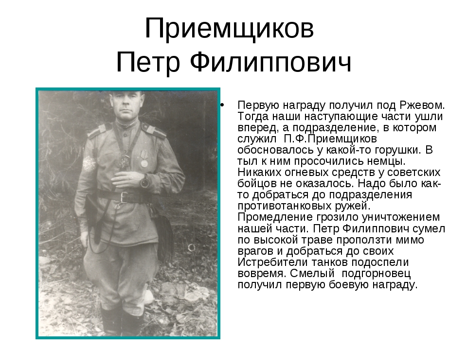 Приемщиков Петр Филиппович Первую награду получил под Ржевом. Тогда наши наст...