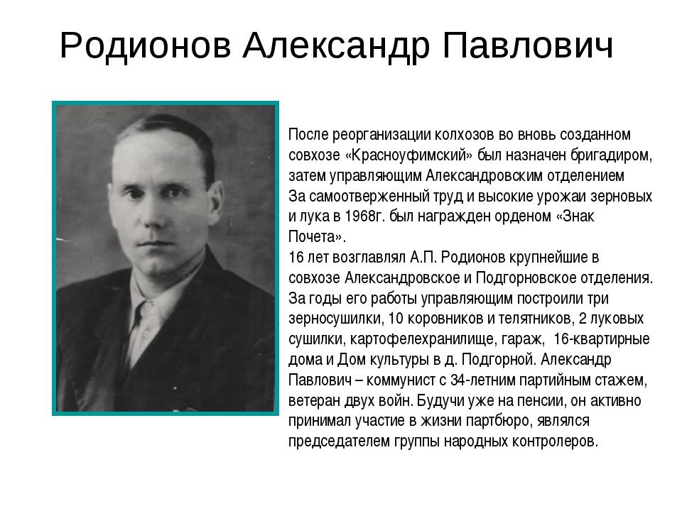 Родионов Александр Павлович После реорганизации колхозов во вновь созданном с...