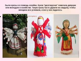 """Были куклы и в помощь хозяйке. Кукла""""десятиручка""""помогала девушке или молод"""