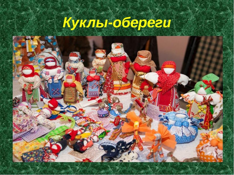 Картинки на тему куклы