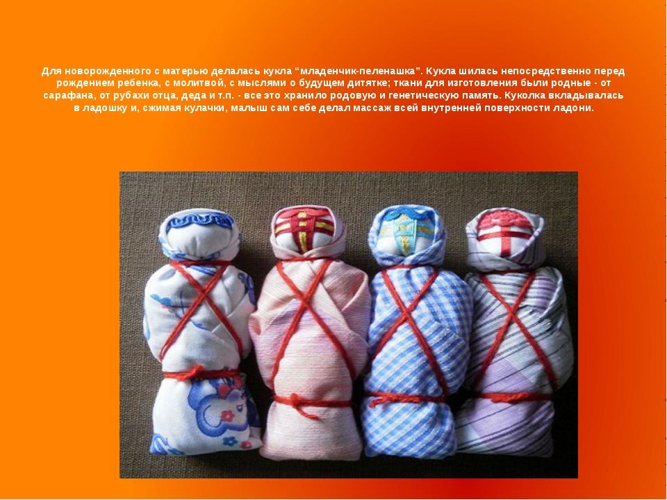 """Для новорожденного с матерью делалась кукла """"младенчик-пеленашка"""". Кукла шила..."""