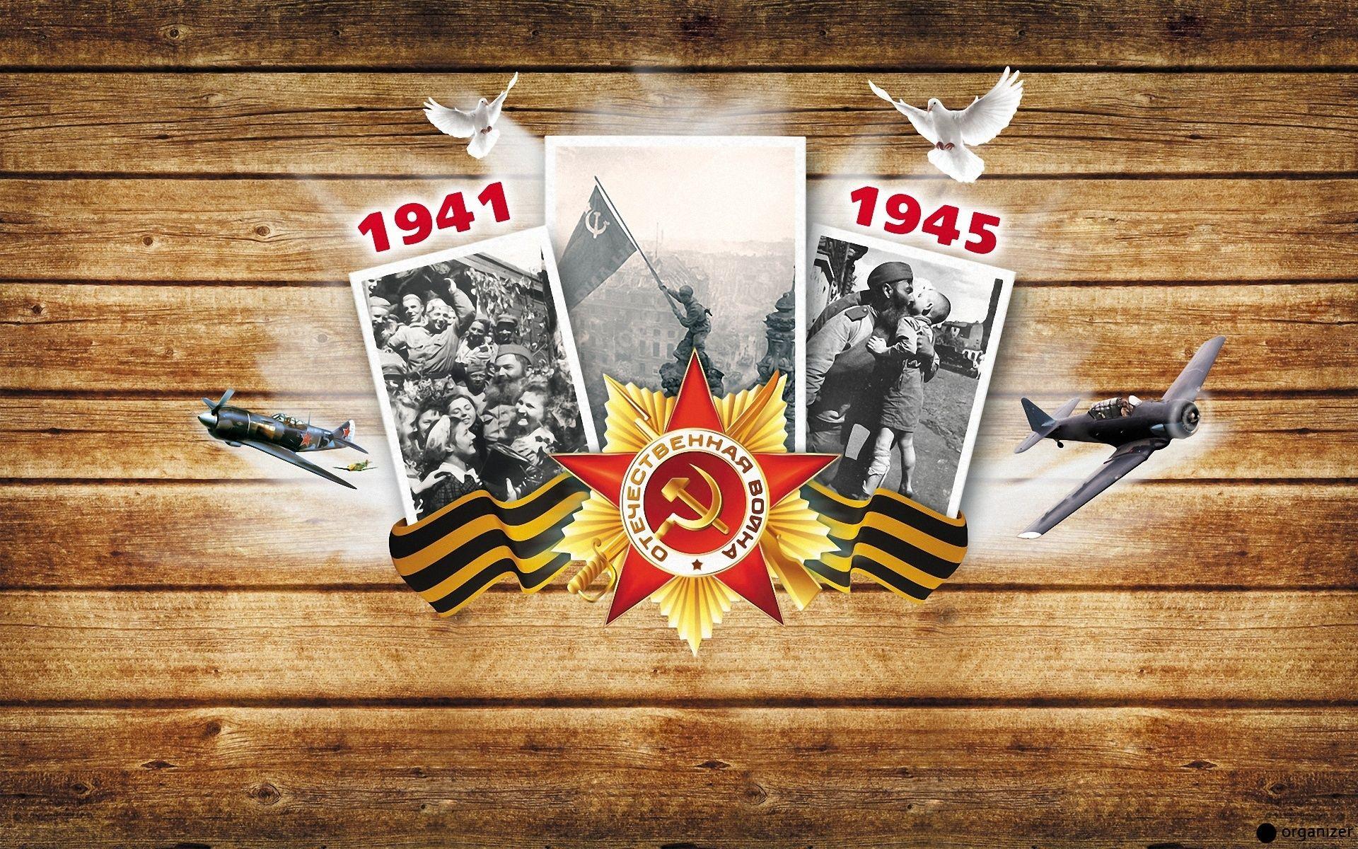 C:\Users\Пользователь\Desktop\фото о войне\vov_data_1941_1945_1920x1200.jpg