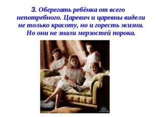 3. Оберегать ребёнка от всего непотребного. Царевич и царевны видели не тольк
