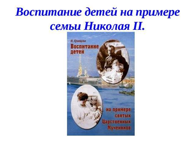 Воспитание детей на примере семьи Николая II.