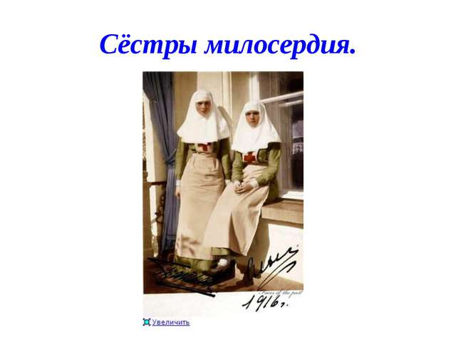 Сёстры милосердия.