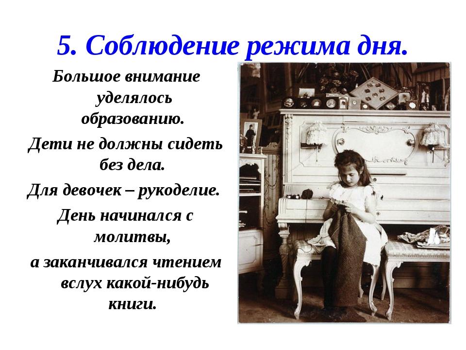 5. Соблюдение режима дня. Большое внимание уделялось образованию. Дети не дол...