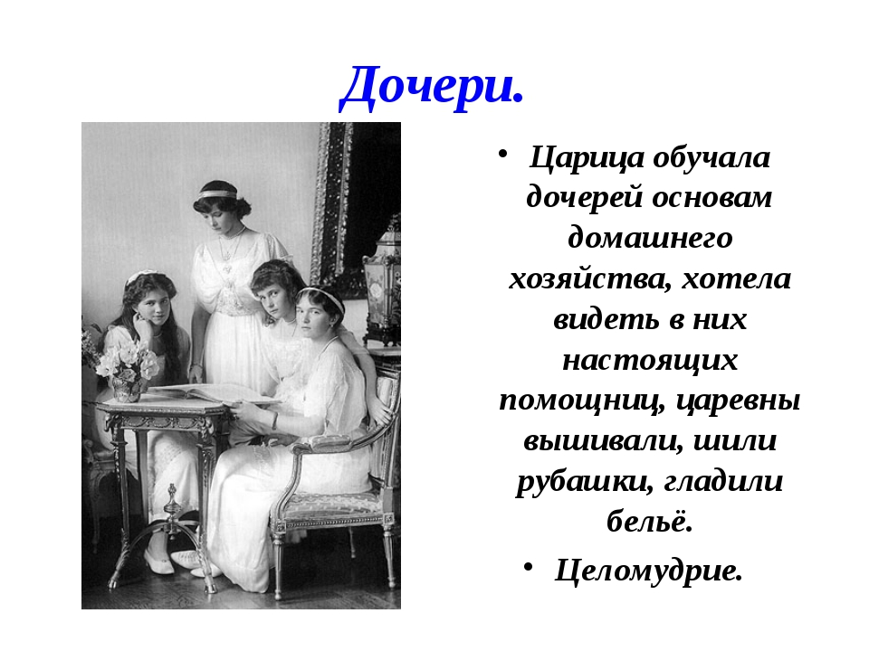 Дочери. Царица обучала дочерей основам домашнего хозяйства, хотела видеть в н...