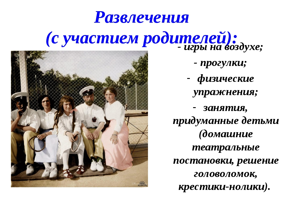 Развлечения (с участием родителей): - игры на воздухе; - прогулки; физические...