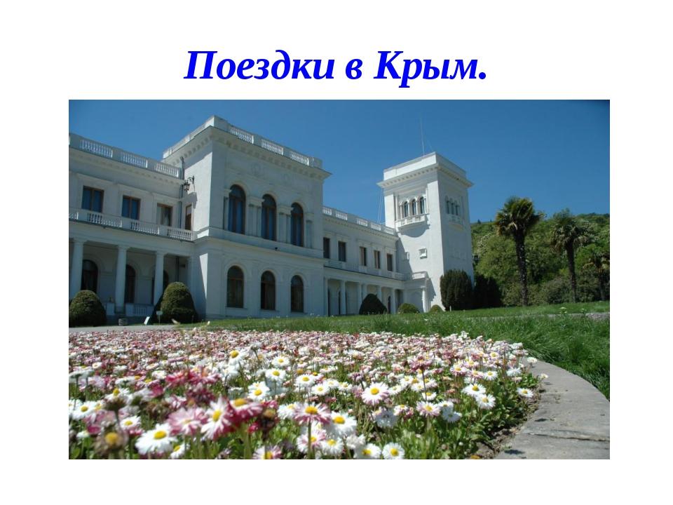 Поездки в Крым.