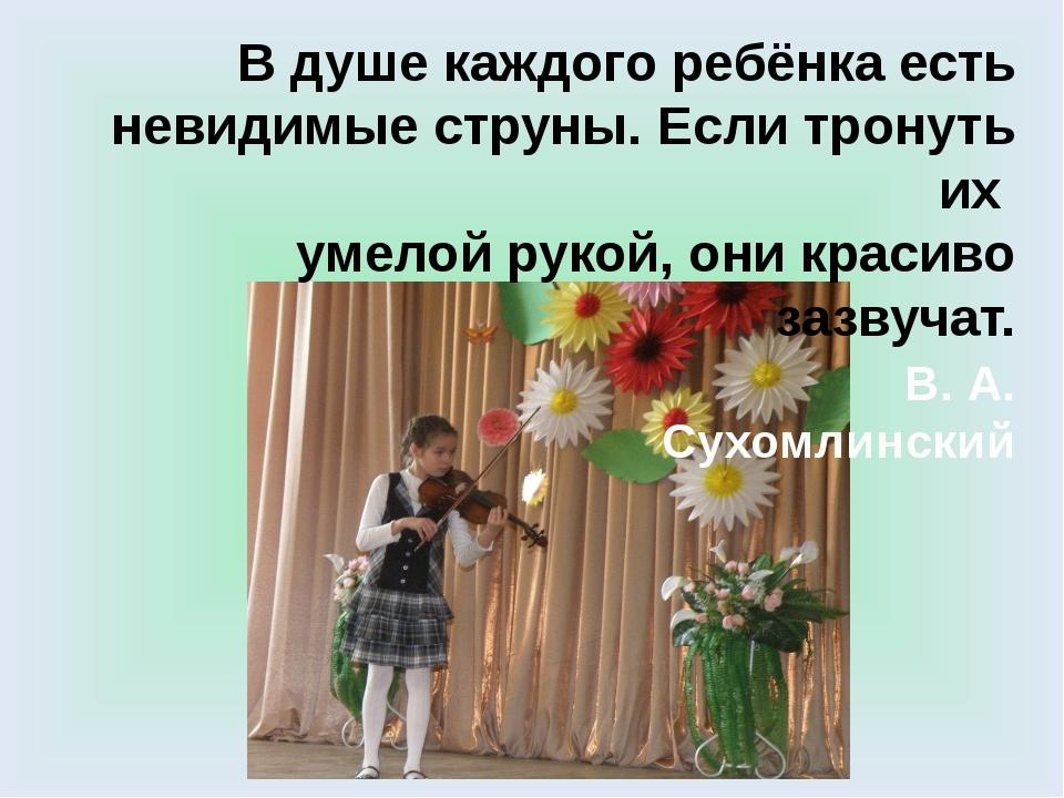 В душе каждого ребёнка есть невидимые струны. Если тронуть их умелой рукой, о...
