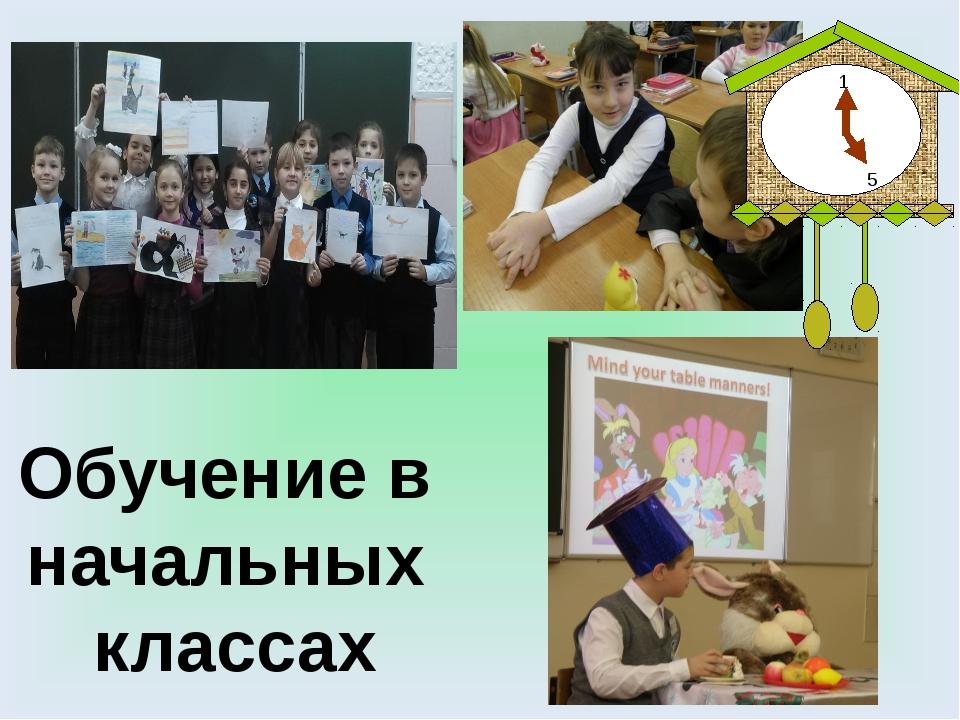 Обучение в начальных классах 5 12
