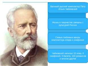 Великий русский композитор Пётр Ильич Чайковский Жизнь и творчество связаны с