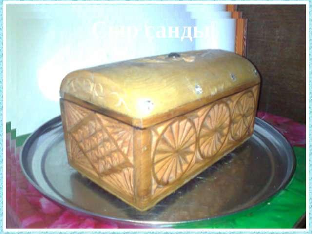 Сыр сандық