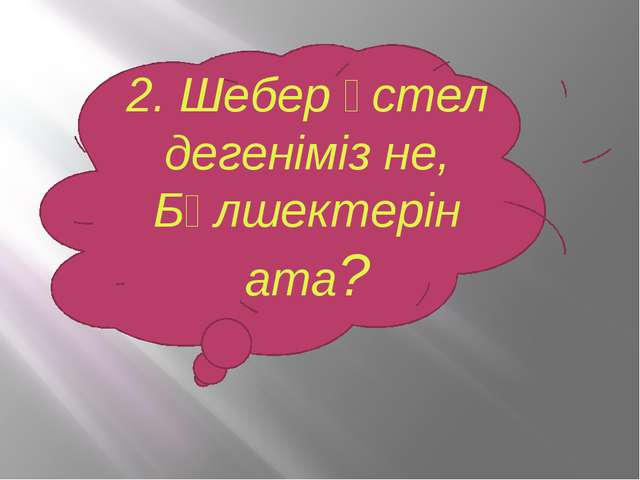 5. Ағаштың сыртқы құрлысын ата?