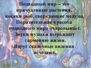 Подводный мир – это причудливые растения, косяки рыб, сверкающие медузы. Пор