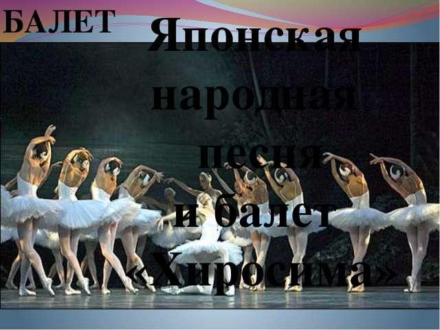 БАЛЕТ Японская народная песня и балет «Хиросима»