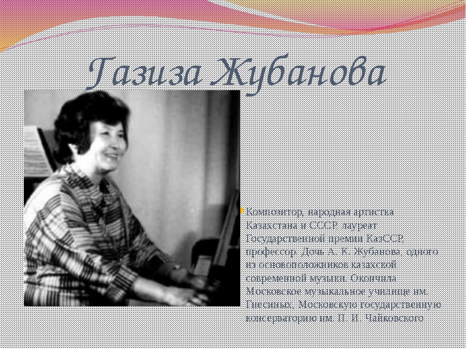 Газиза Жубанова Композитор, народная артистка Казахстана и СССР, лауреат Госу...