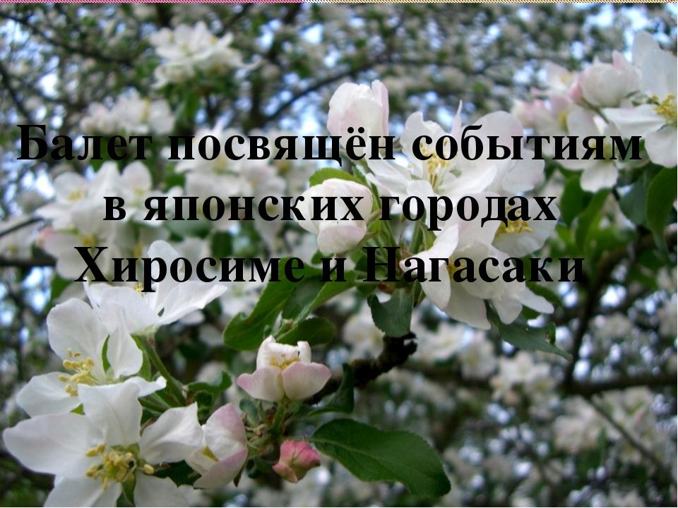 За создание балета «Хирасима» в 1970 году Газиза Жубанова была удостоена Госу...