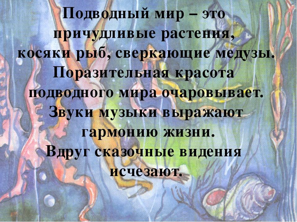Подводный мир – это причудливые растения, косяки рыб, сверкающие медузы. Пор...