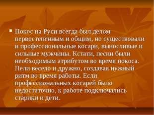 Покос на Руси всегда был делом первостепенным и общим, но существовали и проф