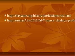 http://slavyane.org/history/professions-rus.html http://russian7.ru/2013/06/7