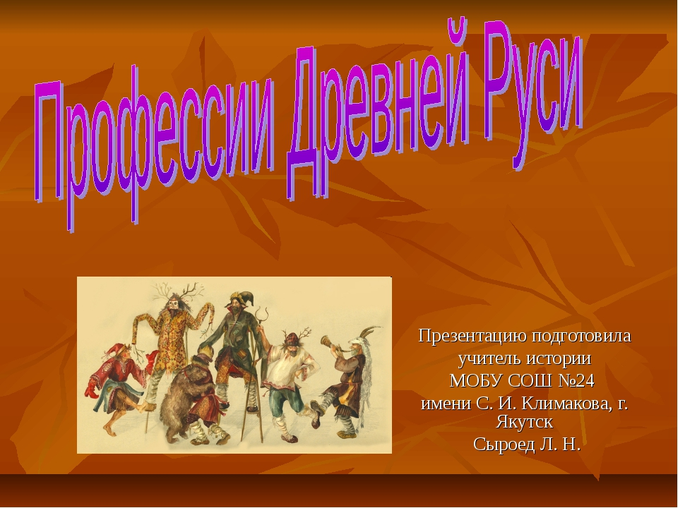 Презентацию подготовила учитель истории МОБУ СОШ №24 имени С. И. Климакова,...