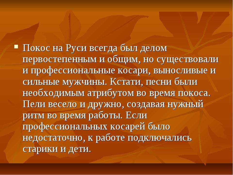 Покос на Руси всегда был делом первостепенным и общим, но существовали и проф...