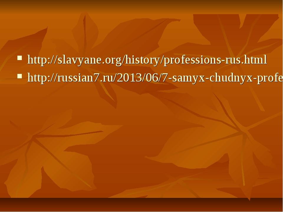 http://slavyane.org/history/professions-rus.html http://russian7.ru/2013/06/7...