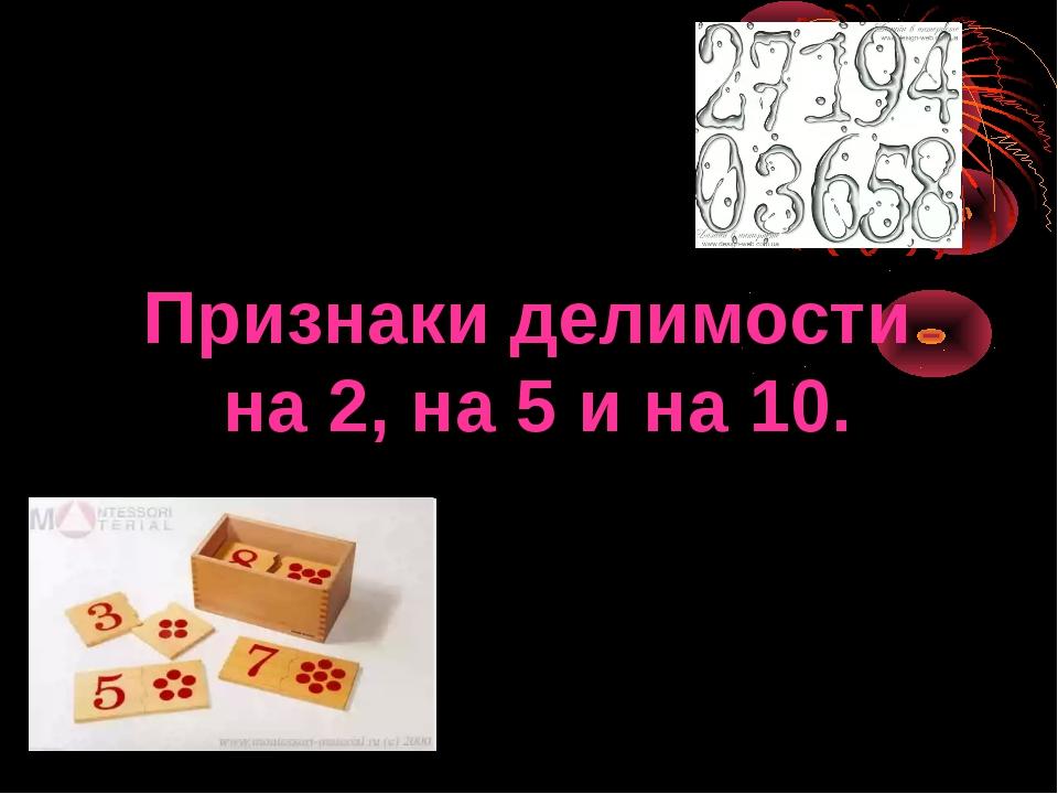 Признаки делимости на 2, на 5 и на 10.