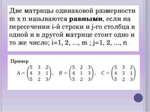 Две матрицы одинаковой размерности m x n называются равными, если на пересеч
