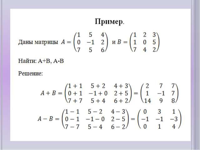 решебник высшая математика матрицы